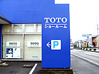 「TOTO大分ショールーム」施工後写真3(独立看板)